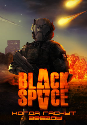 Black Space — Когда гаснут звезды