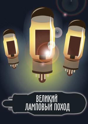 Владислав Безлюдный — Великий Ламповый Поход. Книга 1